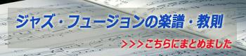 ジャズ・フュージョンの楽譜・教則.jpg